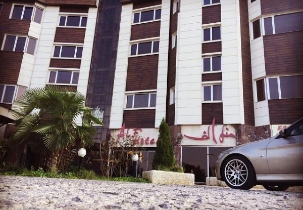 هتل آپارتمان الف