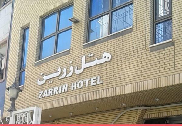 هتل آپارتمان زرین