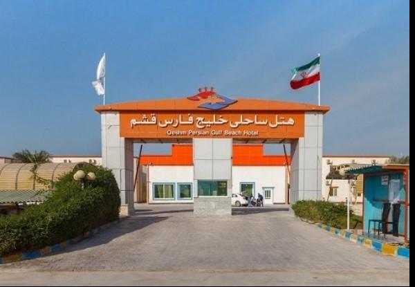 هتل-خلیج-فارس